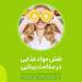 چشم پزشک اصفهان